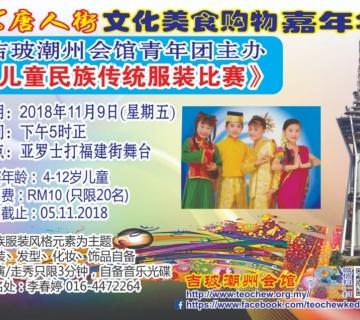2018年11月09日《儿童民族传统服装比赛》活动预告新闻稿