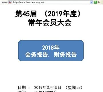 2019年03月15日《吉玻潮州会馆第45届(2019年度)常年會員大會》