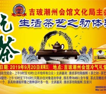 2019年09月20日《吃茶》--生活茶艺之初体验
