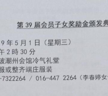 2019年5月1日《会员子女奖励金申请》