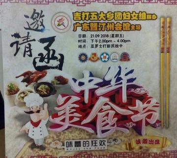 活动预告:2018年09月21日《中华美食节》