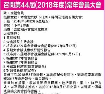 2018年3月23日《召開第44次(2018年度)常年會員大會》