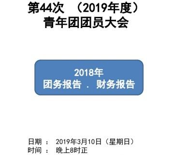 2019年03月10日《吉玻潮青团第44次(2019年度)常年团员大会》