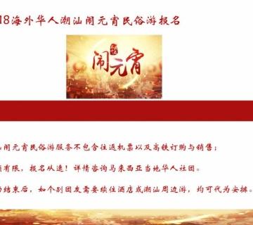 2018年03月01日-05日《汕头正月十五闹元宵》活动预告新闻稿