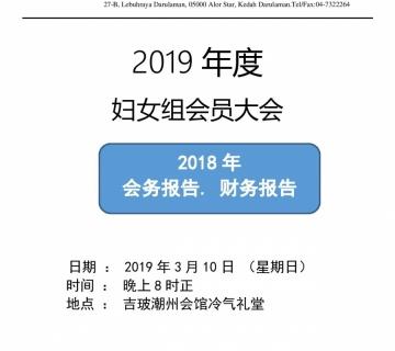 2019年3月10日《吉潮妇第11届第3次年度组员大会》